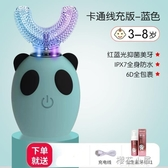 兒童電動牙刷u型2-15歲寶寶全自動聲波充電式懶刷牙『櫻花小屋』