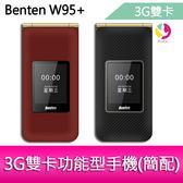 ★長輩機★ Benten W95+ (W95 Plus)3G雙卡雙螢幕摺疊手機功能型手機(公司貨)