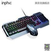 鍵盤 英菲克鍵盤鼠標鍵鼠套裝游戲機械手感金屬加重有線家用臺式筆記本電腦外設 小宅女大購物