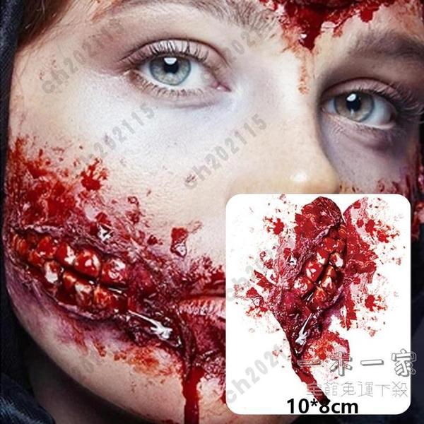 萬聖節化妝道具 萬聖節恐怖貼紙傷口縫針傷疤紋身貼吸血鬼牙血漿面部整蠱化妝道具