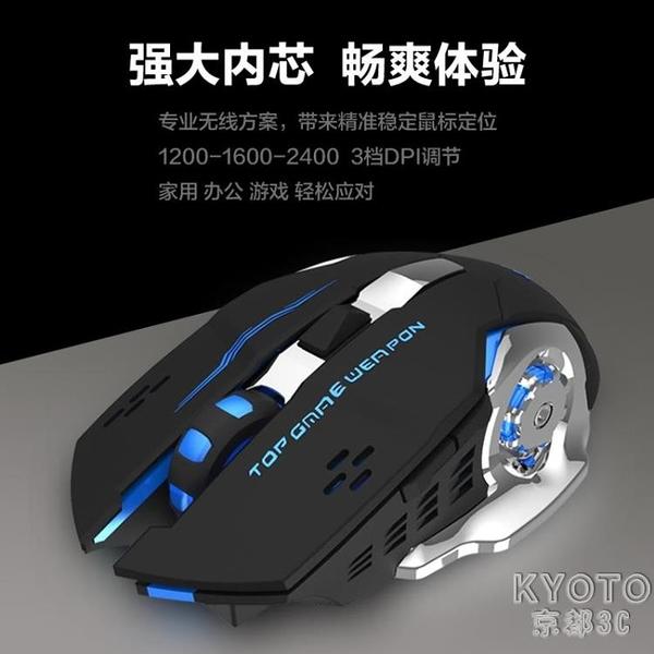 無線可充電式滑鼠靜音筆記本臺式電腦游戲專用男女生滑鼠家用 【極速出貨】