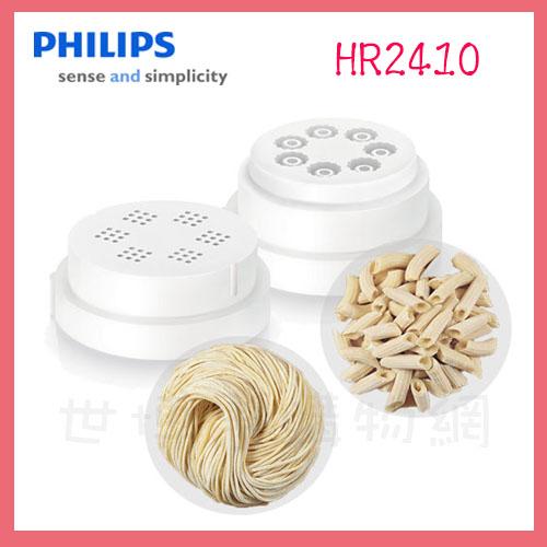 可刷卡◆PHILIPS飛利浦 製麵機專用模頭組(義大利麵+筆管麵) HR2410~適用HR2356.HR2330◆
