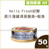 寵物家族-Hello Fresh好鮮原汁湯罐-清蒸鮪魚+鮭魚50g