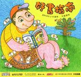 (二手書)好書指南:少年讀物,兒童讀物‧2014