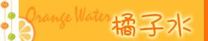 橘子水 全店促銷活動