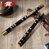 蘇東笛子竹笛 初學成人零基礎 兒童學生專業考級ACDFG調 橫笛樂器『新佰數位屋』