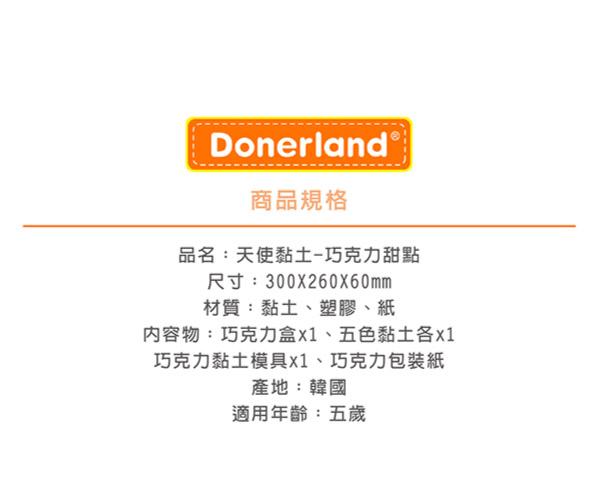 韓國 Donerland 天使黏土 巧克力甜點