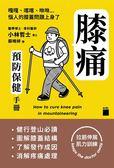 膝痛預防保健手冊:健行登山必讀、圖解膝蓋結構、了解發作成因、消解疼痛處理