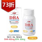 倍健 DHA天然高濃縮魚油膠囊60粒/罐 73折 EPAX Omega-3