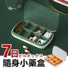 藥盒 隨身藥盒 迷你藥盒 七日 藥丸收納盒 膠囊盒 藥物盒 分格收納藥盒 藥物收納盒【RS1261】