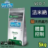 【殿堂寵物】法米納Farmina VCO-7 貓 VetLife天然處方飼料 體重控制配方 5kg