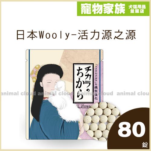 寵物家族-日本Wooly 活力源之源80錠