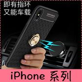 【萌萌噠】iPhone X XR Xs Max 6s 7 8 plus 創意編織皮紋保護殼 流光指環支架 一體式全包軟殼 手機殼