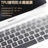 "Apple macbook pro13 ""15 ""17 ""Air13 ""TPU 透明防水鍵"