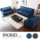 沙發組 INGRID英格利。舒適布沙發組1+2+3 / 2色 / H&D 東稻家居