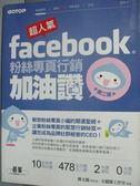 【書寶二手書T5/網路_YDT】超人氣Facebook粉絲專頁行銷加油讚_文淵閣工作室