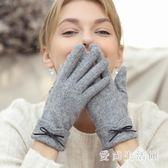手套 羊毛手套女士韓版秋冬季保暖學生手套觸屏開車騎行 AW12252『愛尚生活館』