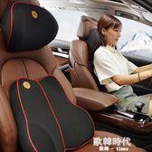 記憶棉汽車腰靠護腰腰墊司機靠墊腰車載車用四季通用腰墊頭枕套裝 歐韓時代.NMS