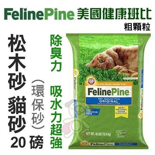 補貨中*WANG*【單包】美國健康班比 FELINE PINE 松木砂-除臭力吸水力超強 20磅 貓砂