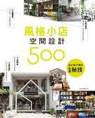 (二手書)設計師不傳的私房秘技:風格小店空間設計500