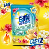白蘭 新升級含熊寶貝馨香精華花漾清新洗衣精補充包1.6KGx12