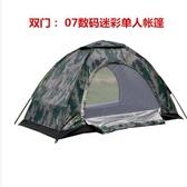 戶外露營單兵野營雙門防水軍迷單人帳篷