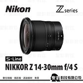 Nikon Z 14-30mm f/4 S 超廣角變焦鏡 可裝濾鏡(82mm) For Z7 Z6 公司貨 *上網登錄贈郵政禮券(至2021/3/31止)