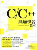 C/C++ 無痛學習教本