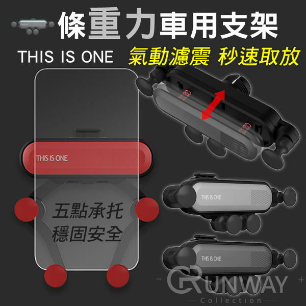 【現貨】一條重力車用支架 穩定防震 出風口 手機支架 簡約造型 重力 多功能支撐架 導航支架