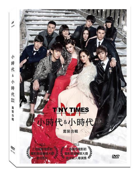 小時代&小時代:青木時代 套裝合輯 DVD (購潮8)