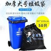 垃圾袋 大垃圾袋大號加厚家用環衛物業一次性黑色拉圾袋堆塑料袋