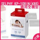 相紙 Canon SELPHY KP-108IN﹝4x6 相紙108張﹞CP800 CP-800 CP760 CP-760 .1200.1300可用