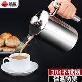 不銹鋼法壓壺家用手沖咖啡壺過濾網保溫包茶壺法式沖茶器  千千女鞋YXS