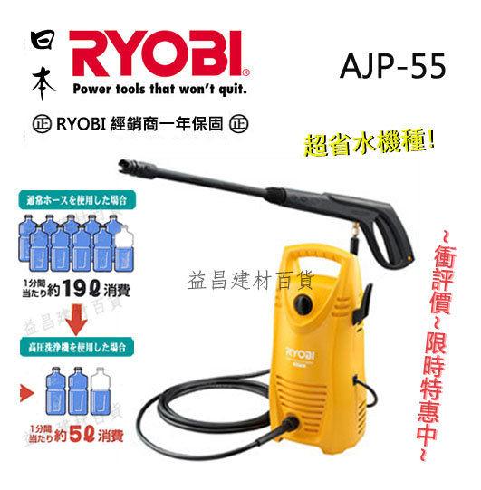 【台北益昌】 更輕巧洗 日本良明RYOBI AJP-55 高壓清機 (原廠一年保固!) 洗車機 非ajp 1600