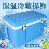 SCB塑料保溫箱家用車載冷藏箱戶外冰箱外賣便攜保鮮釣魚商用冰桶 【ifashion·全店免運】