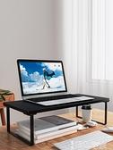 增高架 辦公桌筆記本電腦增高架ins鍵盤顯示器底座桌面收納支架屏幕抬高 LX 智慧