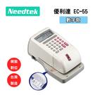 ※亮點OA文具館※ Needtek EC-55 微電腦視窗數字支票機 - 數字款