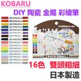 【京之物語】日本製 KOBARU DIY 陶瓷 金屬 彩繪筆 16色入 雙頭 現貨