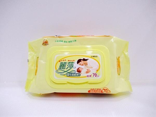 【超商取貨最多12包】麗莎嬰兒潔膚柔濕巾 70抽