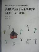 【書寶二手書T5/心靈成長_LJA】北歐式的自由生活提案_本田直之