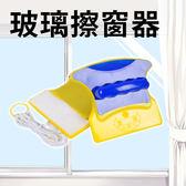 生活家 玻璃擦窗器 擦一面二面乾淨 強力磁石 不掉落 窗戶落地窗清潔 《Life Beauty》