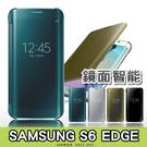 E68精品館 三星 S6 Edge 鏡面智能 保護殼 智能休眠 喚醒 透視 原廠型 硬殼 手機殼 手機套保護套 G925