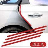 汽車防撞條 汽車門防撞條貼保險杠防擦防刮蹭改裝加長通用型門邊膠條裝飾用品 5色 快速出貨