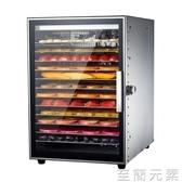 心馳商用溶豆水果烘干機蔬菜肉干寵物零食風干機食品干果機箱家用WD 至簡元素