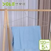 【YOLE悠樂居】201實心不鏽鋼加厚大曬被曬衣浴巾架120cm(5入)#1225017
