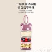 奶粉盒 嬰兒奶粉盒分格便攜外出大容量分裝格米粉盒輔食儲存密封防潮 小天使