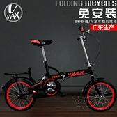 vmax摺疊自行車16/20寸成年男女超輕便攜學生減震小型單變速單車HM 衣櫥秘密