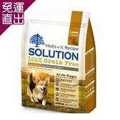 SOLUTION耐吉斯 成幼犬無穀 澳洲羊肉 低敏柔膚16磅 x 1包【免運直出】