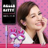 兔子kitty耳塞耳機-三麗鷗正版授權  限時大特價要買要快