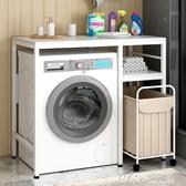 滾筒洗衣機置物架衛生間免打孔壁掛浴室廁所落地陽台多功能收納架最低價YXS 【快速出貨】
